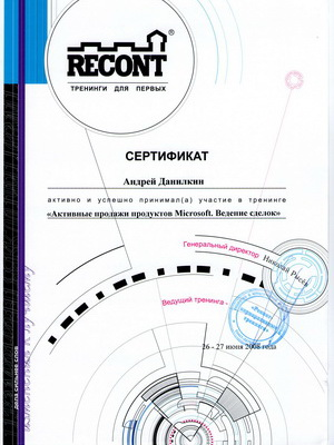 Сертификат Данилкин Active Sale Recont