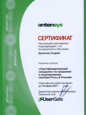 Danilkin_Entensys_sert_sale_for_16.06.2011_small