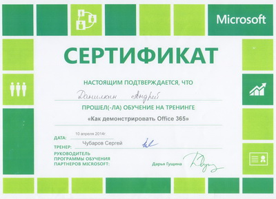 Danilkin_MS_Office365