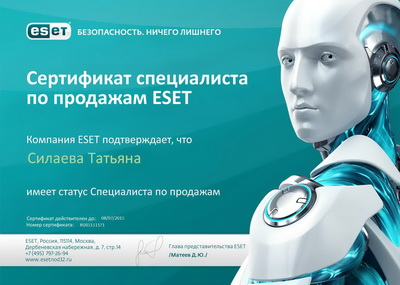 SilaevaT_Eset_sert_sale_for_08.07.2015