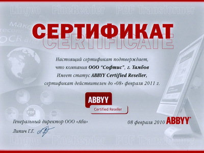 Softys partner ABBYY 2011