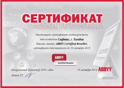 Softys partner ABBYY for 10.10.2015