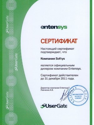 Softys Entensys diler for 31.12.2011