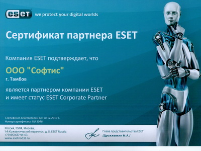 Softys_Eset_Corporate_partner_for_10.12.2010.jpg
