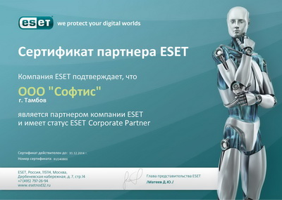 Softys_Eset_Corporate_partner_for_31.12.2014