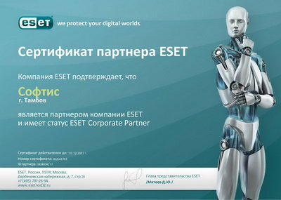 Softys_Eset_Corporate_partner_for_31.12.2015.jpg