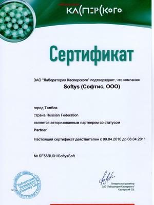 Softys Kaspersky for 08.04.2011