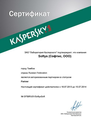 Softys_Kaspersky_for_15.07.2014