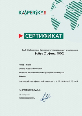 Softys_Kaspersky_for_15.07.2015