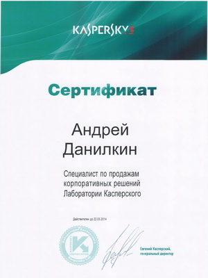 danilkin_kaspersky_sert_sale_for_22.05.2014