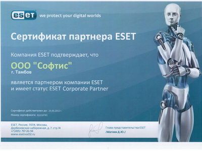 softys_eset_corporate_partner_for_25.05.2012_small