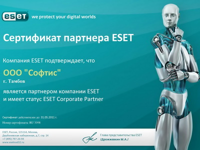 softys_eset_corporate_partner_for_31.05.2011