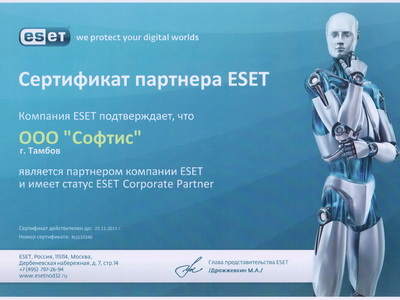 softys_eset_corporate_partner_for_31.11.2011_small