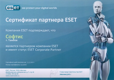 softys_eset_corporate_partner_for_31.12.2012
