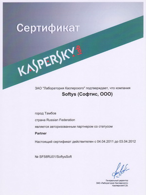 Softys Kaspersky for 03.04.2012