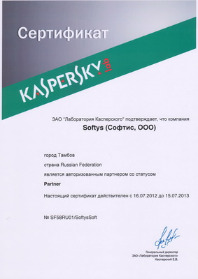 Softys_Kaspersky_for_15.07.2013_small
